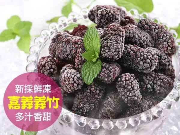 Freshly picked first-class mulberries from Taiwan